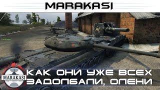 Как они уже всех задолбали, Бешеные олени World of Tanks
