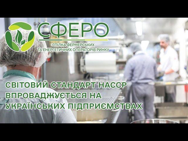 Світовий стандарт НАССР впроваджується на українських підприємствах