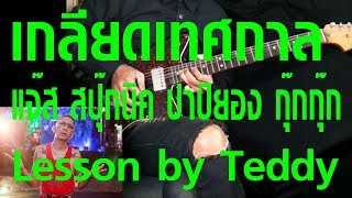 [สอน] เกลียดเทศกาล - แจ๊ส สปุ๊กนิค ปาปิยอง กุ๊กกุ๊ก [Guitar Lesson by Teddy]