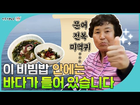 경북해녀키친 I 바다 내음 물~씬~! 해녀들이 먹는 비빔밥에는 XX가 들어간다?!