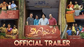 URIYADI Official Trailer | A J Varghese | FFF & Fifty Six Cinemas