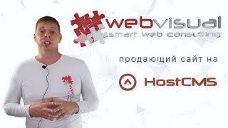 Разработка сайта на HostCMS - WEBVISUAL.RU