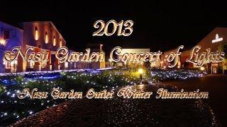 那須ガーデンアウトレット Nasu Garden Concert of Lights・Winter Illumination 2013 ウインターイルミネーション2013