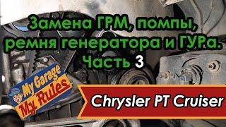 Автобудни. 14. Замена ГРМ, помпы, ремня генератора и ГУРа  на Chrysler PT Cruiser. Часть 3.