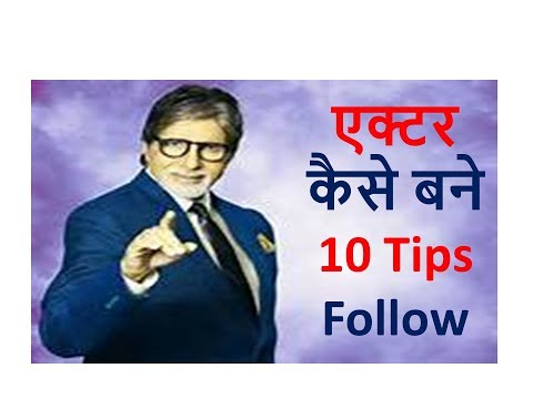 How to Become An Actor 10 Tips Follow-[Hindi] Mega Support