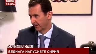 Асад към Ердоган: Веднага напуснете Сирия /22.01.2018 г./