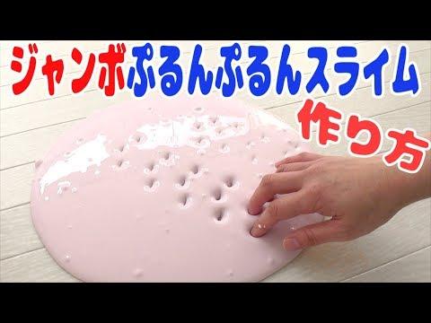 スライムの作り方!簡単!【ジャンボ!!ぷるんぷるんスライムの作り方】【ASMR】音フェチHow To Make Slime!