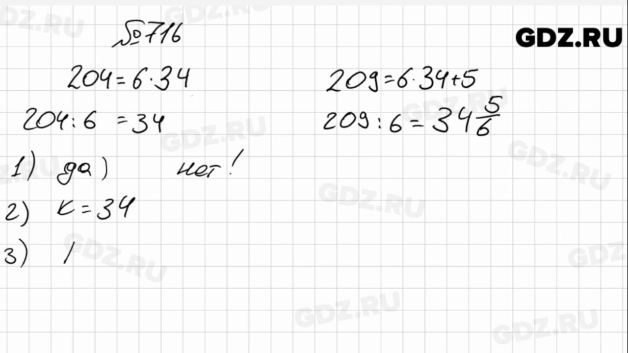 Гдз По Математика 6 Класс Виленкин Номер 716