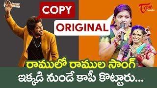 Ramulo Ramula Song Copied from Daruvu Telangana Folk Songs | TeluguOne