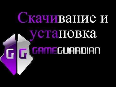 Как скачать и установить Game Guardian. Download And Install Game Guardian
