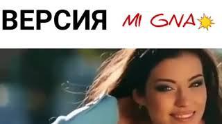 греческая версия - MI GNA