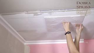 видео Как клеить пенопласт на потолок: советы профессионалов
