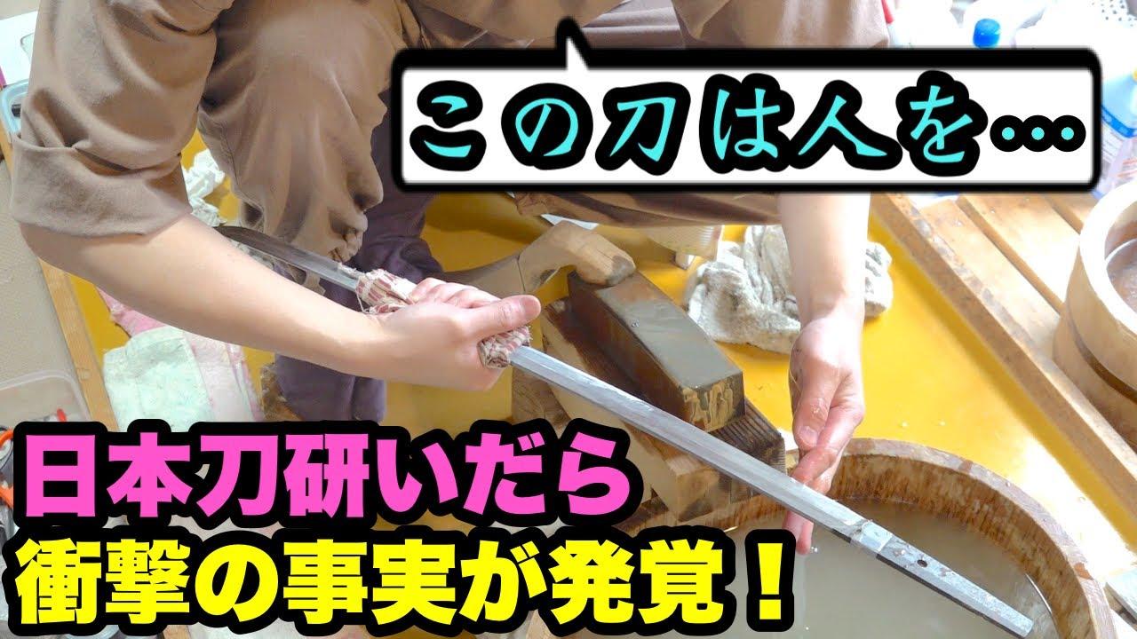 #3【日本刀研ぎ師への道】もしかしてこの刀は人を・・・?