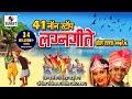 41 Nonstop Lagnageete - Marathi Lagnageete - Sumeet Music
