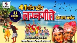 41 Nonstop Lagnageete Marathi Lagnageete Sumeet Music