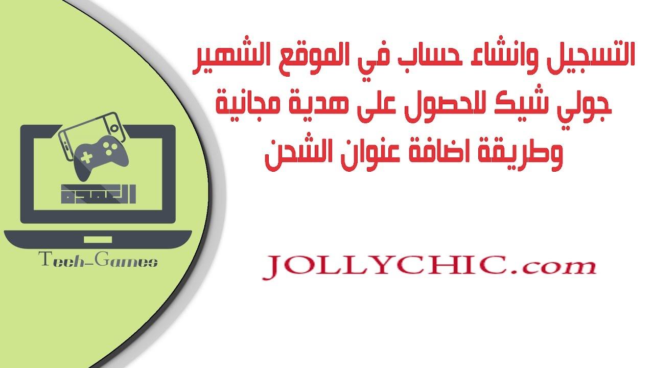 21c7a7e2e1bd9  طريقة التسجيل في موقع جولي شيك JollyChic واضافة عنوان الشحن - YouTube
