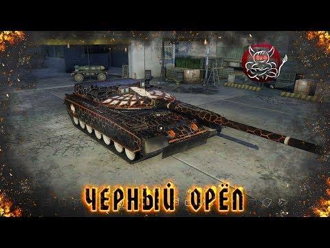 Armored Warfare - Чёрный Орёл [Тест Драйв]