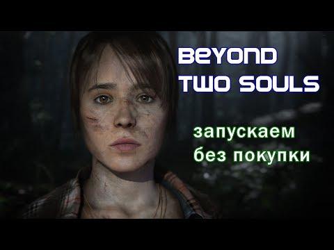 Запускаем Beyond Two Souls без покупки | гайд PC