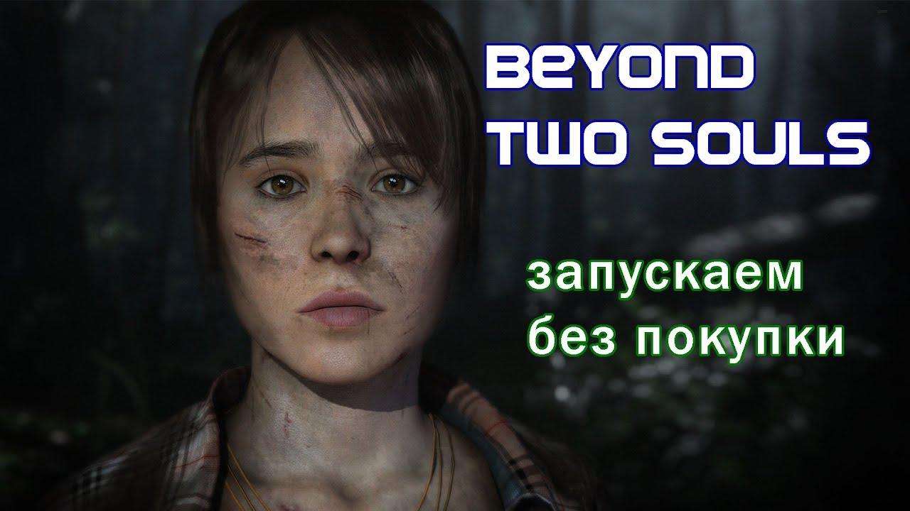 Запускаем Beyond Two Souls без покупки   гайд PC