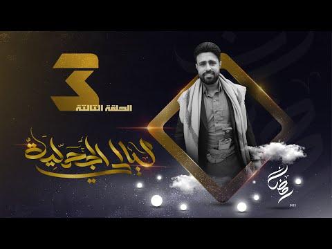 مسلسل ليالي الجحملية  | مع نخبة من نجوم اليمن | الحلقة 3