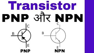 Know About Transistor in Hindi. NPN Transistor and PNP Transistor