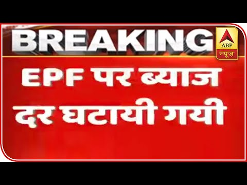 EPF Cuts Interest Rates On PF Deposits To 8.5% | ABP News