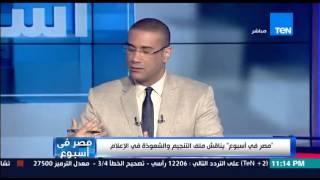 مصر فى أسبوع - صاحب نبؤة إغتيال الرئيس للشيخ أحمد كريمة