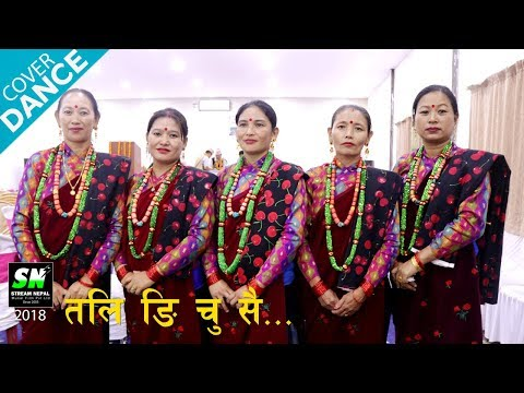 New gurung song tali ngi chu sai तली ङि चु सैं | tang ting pangilama cover dance