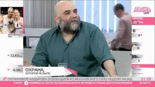 ФСБ, недовольные охранниками Кадырова