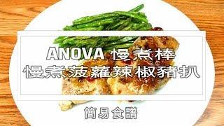 慢煮菠蘿辣椒豬扒 - Anova Nano