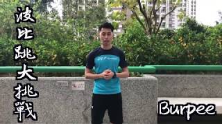 Publication Date: 2020-05-04 | Video Title: (May7) 體育:Burpee challenge