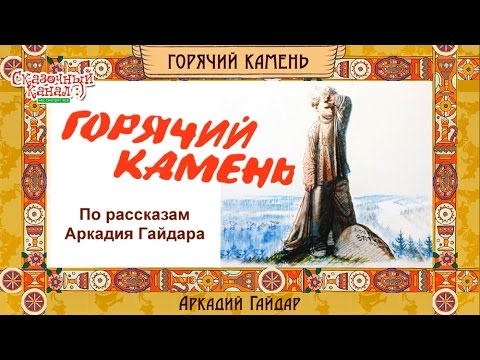 Горячий камень. По рассказам Аркадия Гайдара. Hot stone. According to the stories of Arkady Gaidar.