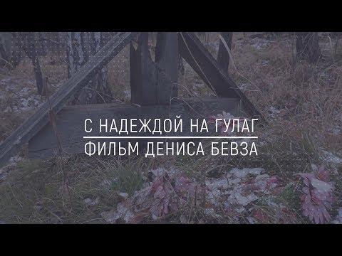 Хранители Сибири -
