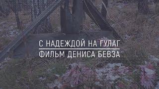 Хранители Сибири - С надеждой на ГУЛАГ