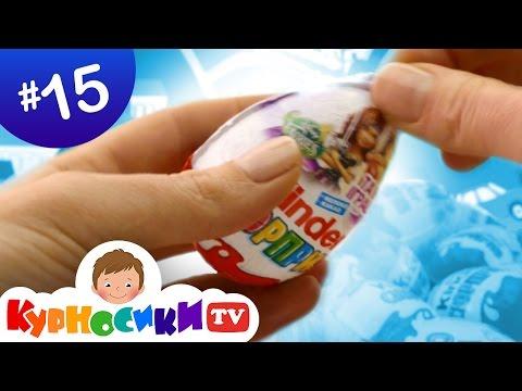 Киндер Сюрприз Феи Дисней 2014 (Kinder surprise eggs, Disney Fairies)