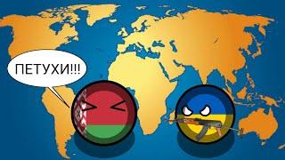БУДУЩЕЕ ЕВРОПЫ В COUNTRYBALLS #2|ВОЙНА ЗА ОБЗЫВАНИЯ!