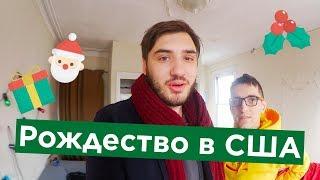 VLOG: Как американцы празднуют Рождество?