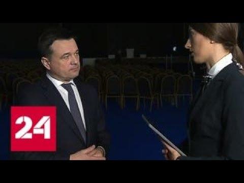 Андрей Воробьев: создание новых рабочих мест поможет поднять экономику региона - Россия 24