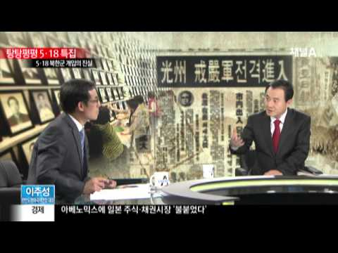 5.18 광주사태에 직접 북한군으로 내려왔었던 김명국씨의 직접 출연 증언