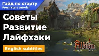 Albion Online Гайд По Старту!Start Tutorial!Eng Sub.