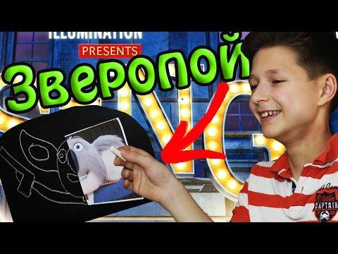 Мультфильм Зверобой 2016 смотреть онлайн бесплатно в