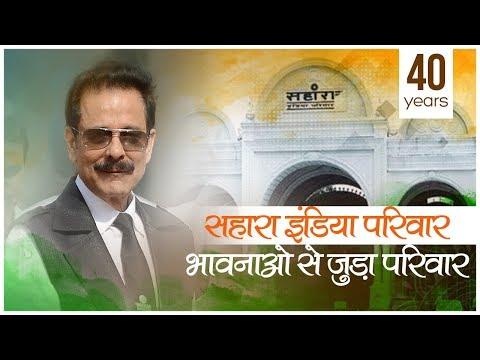 Subrata Roy Sahara की सफलता की कहानी..40 years of Sahara India Pariwar