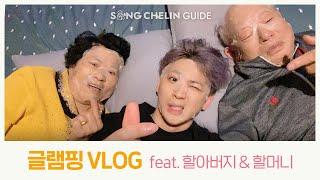 [SUB] 글램핑 VLOG  | feat. 할아버지 &…