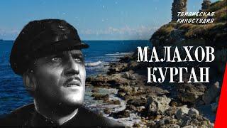Малахов курган (1944) фильм