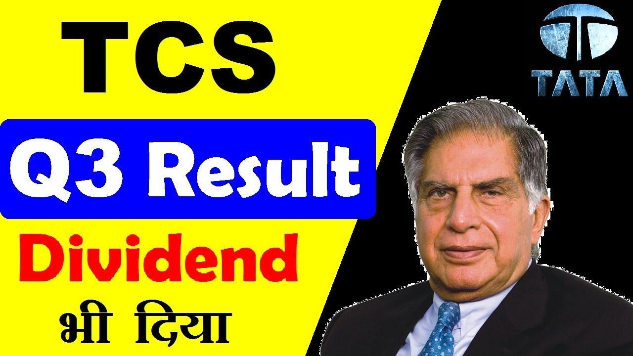TCS Q3 Results( Dividend भी दिया ) ⚫ TCS SHARE PRICE LATEST NEWS ⚫ TCS Q3 RESULT ANALYSIS SMKC
