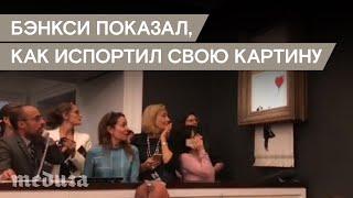 Бэнкси показал, как испортил свою картину на аукционе Sotheby
