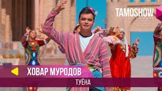 Ховар Муродов - Туёна / Khovar Murodov - Tuyona (2018)