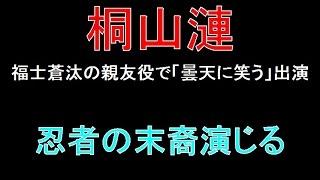 「仮面ライダーW」で注目を集めた俳優・桐山漣が、 福士蒼汰&本広克行...