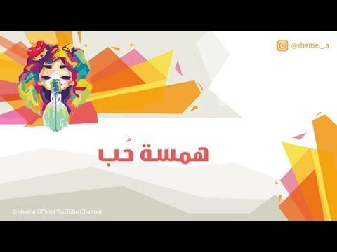 شيمي | همسة حُب Hamsat 7ob