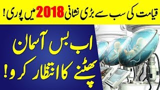 2018 Main Qayamat Ki Sb Say Bari Nishani Samny Agai   اب مشین میں بچے پیدا ہوں گے   Islamic Solution